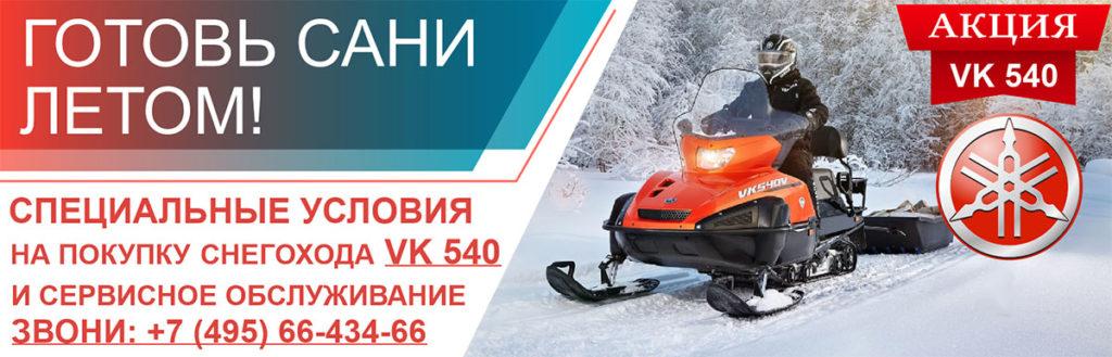snegohod-s-leta